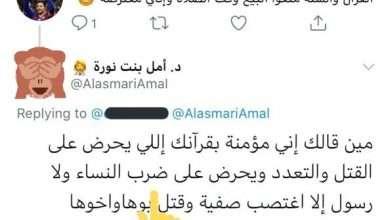 صورة تغريدة امل الاسمري تثير الجدل عبر تويتر