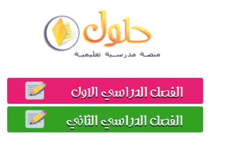 حلول اول ثانوي حلول ثالث ثانوي موقع حلول ثالث متوسط تسجيل الدخول منصة مدرستي اليمن الغد