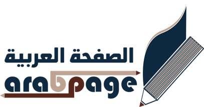 مجلة الصفحة العربية موقع الكتروني يحتوى على العديد من الاقسام والمواضيع 1