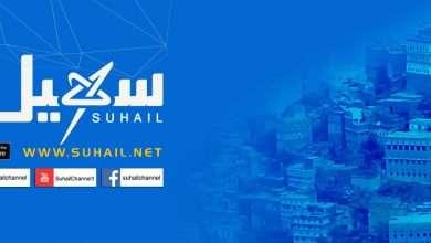 سبب توقف قناة سهيل الفضائية قناة الإخوان المسلمين في اليمن 2021 7