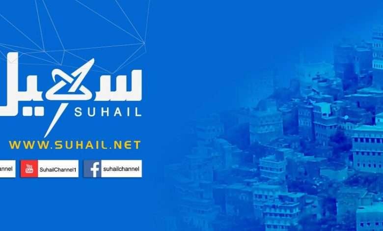 سبب توقف قناة سهيل الفضائية قناة الإخوان المسلمين في اليمن 2021 3