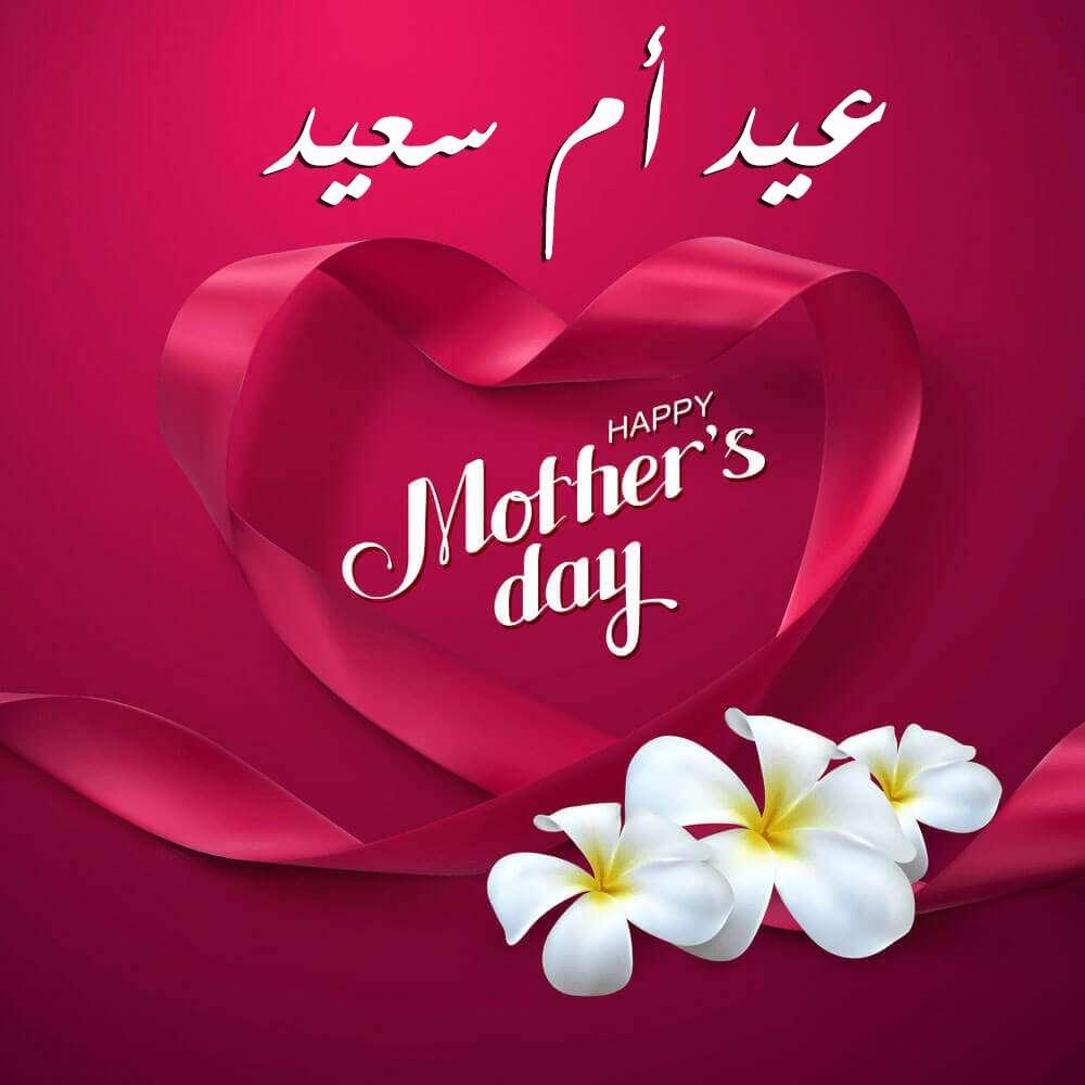 تاريخ عيد الام 2021 وسبب الاحتفال بمناسبة عيد الأم