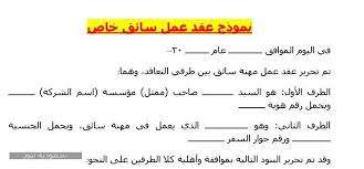 عقد عمل سائق خاص مصري