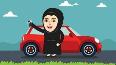 قيادة السارة القيادة النساء