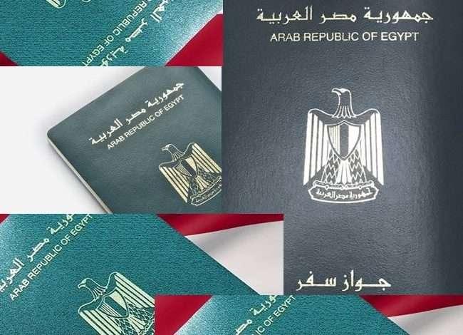 جواز السفر المصري