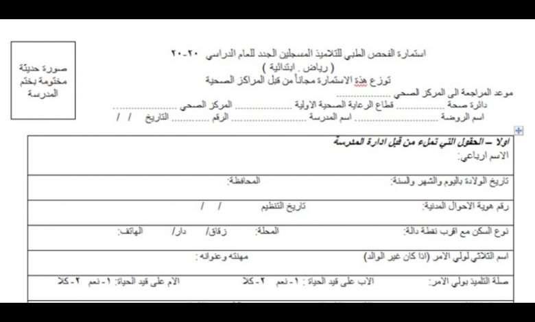استمارة الفحص الطبي