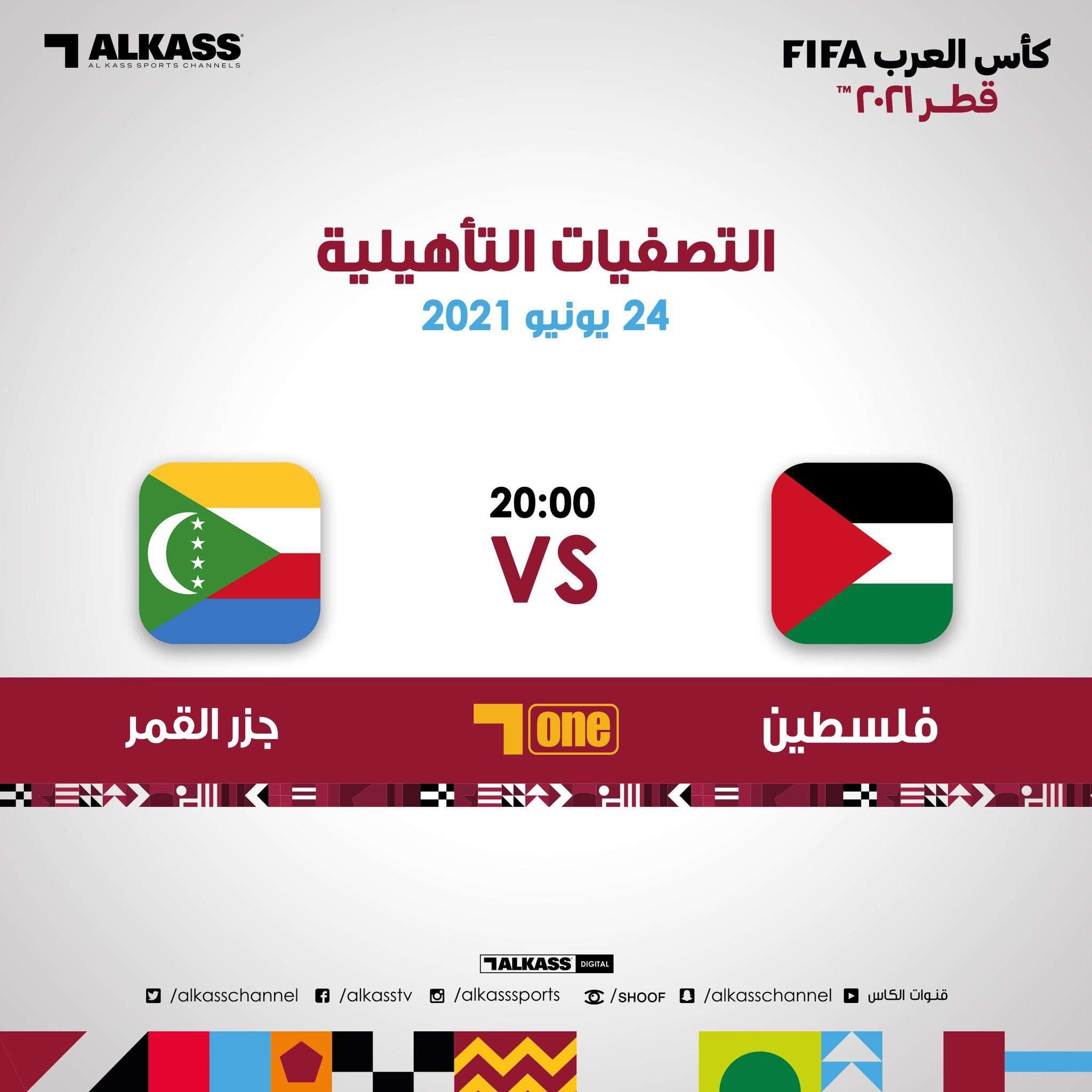 موعد مباراة فلسطين وجزر القمر
