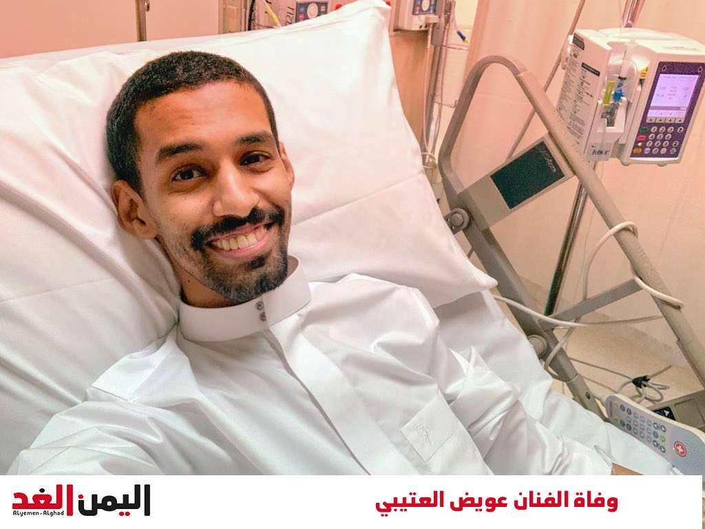عويض بن سعود النفيعي العتيبي .