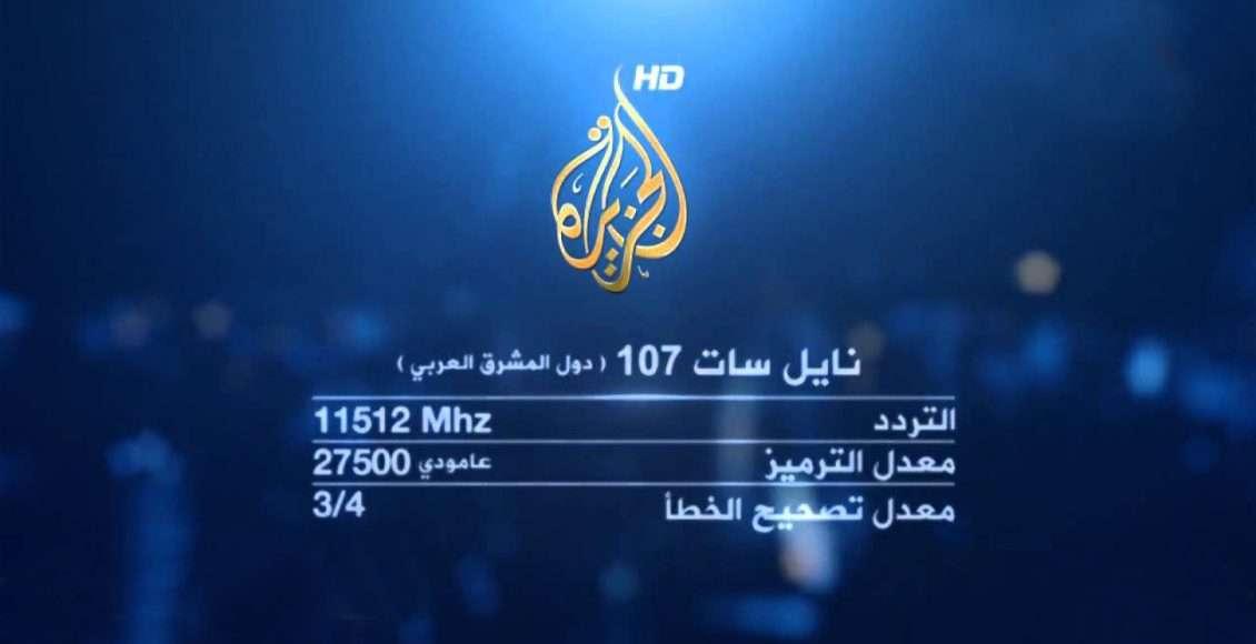 تردد قناة الجزيرة الإخبارية مشاهدة الجزيرة مباشر hd على الإنترنت 2022