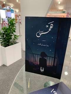 كتاب همس لـ ريما اللزام من هي ريما سليمان اللزام تحميل