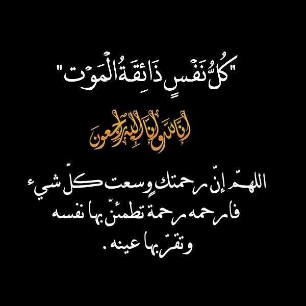 سبب وفاة هيا بنت الشعلان
