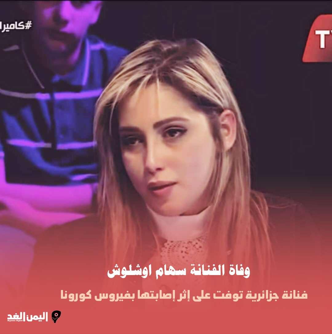 سبب وفاة سهام اوشلوش من هي الممثلة والمنشطة سهام اشلوش