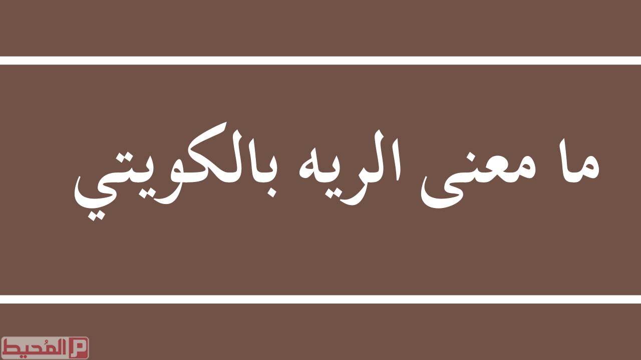 ما معنى كلمة الريه بالكويتي