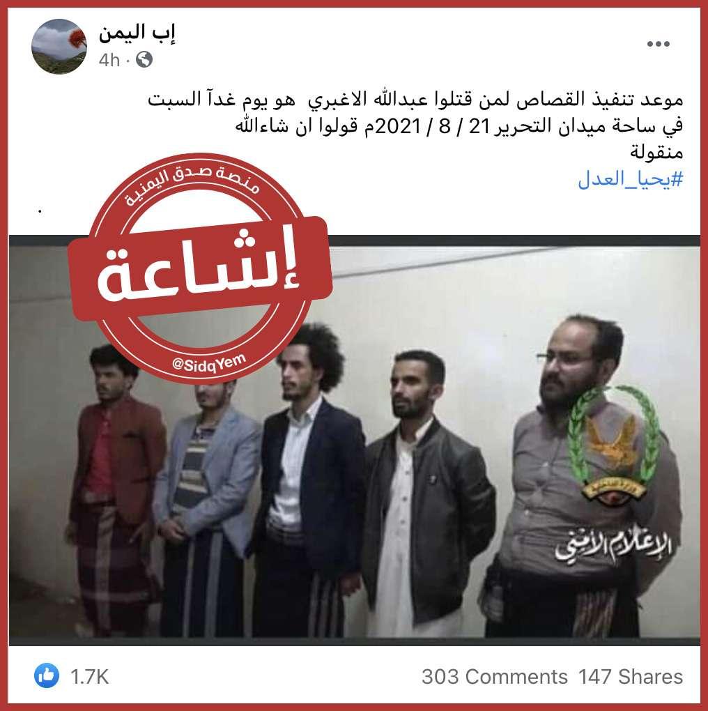 حقيقة موعد تنفيذ اعدام قتلة عبدالله الاغبري
