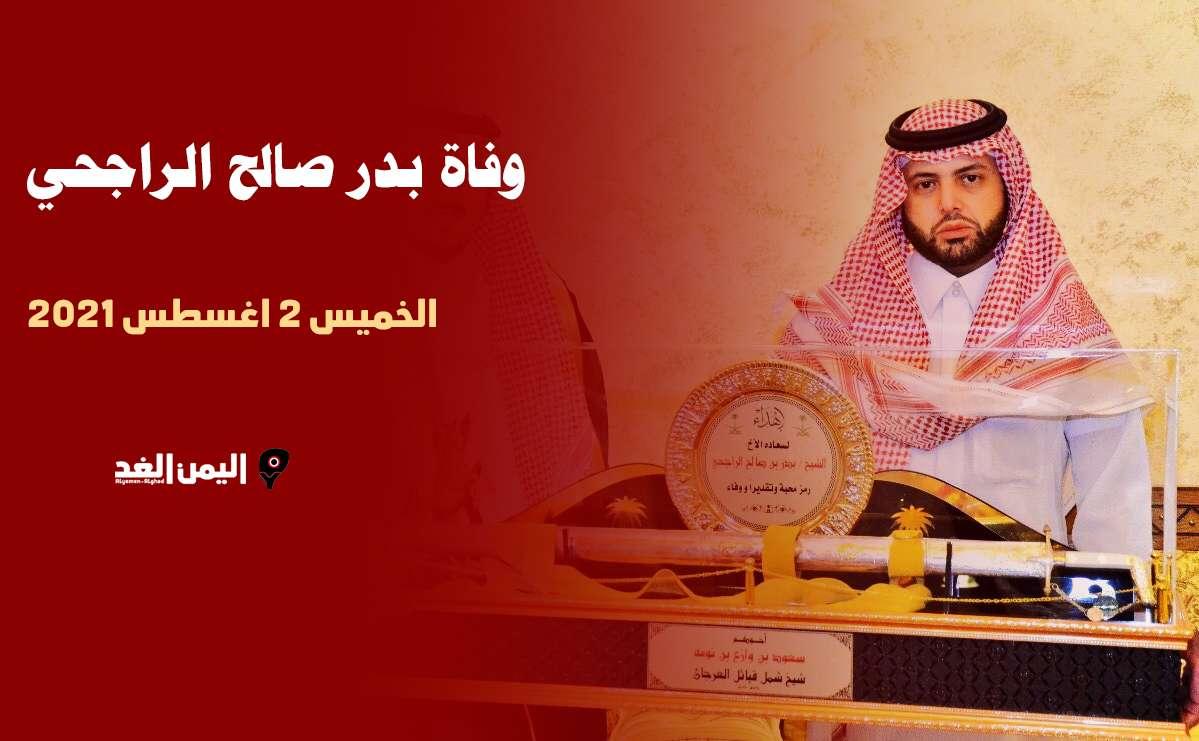 سبب وفاة بدر صالح الراجحي من هو ويكيبيديا موعد تشييع جنازة الراجحي